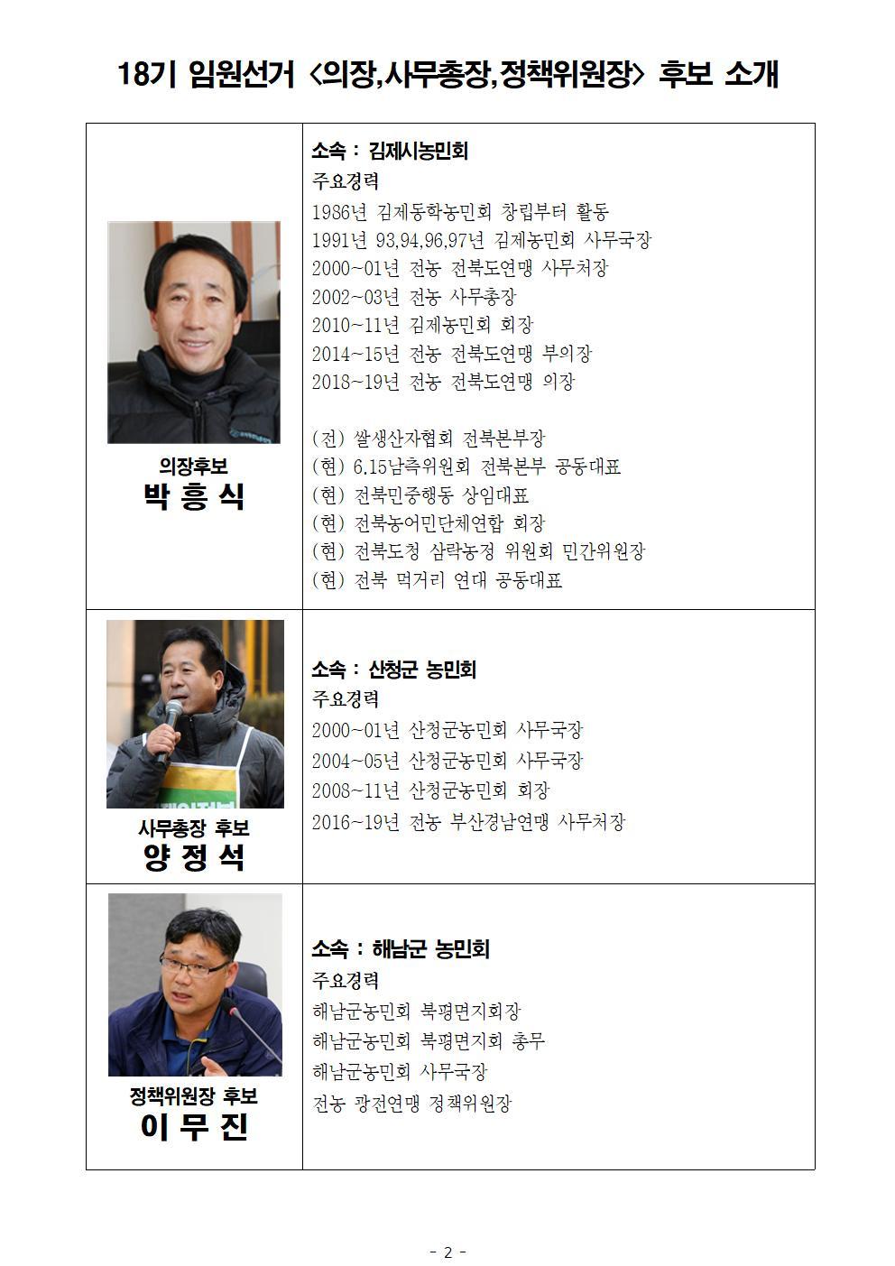 200203_18기_임원선거_선거공보002.jpg