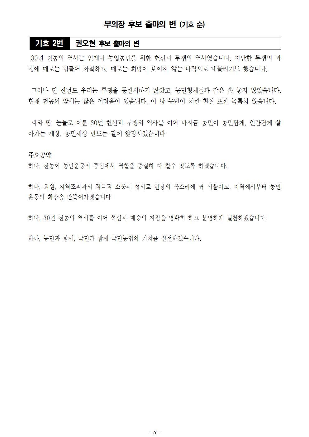 200203_18기_임원선거_선거공보006.jpg