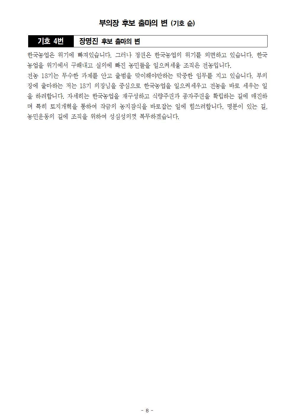 200203_18기_임원선거_선거공보008.jpg