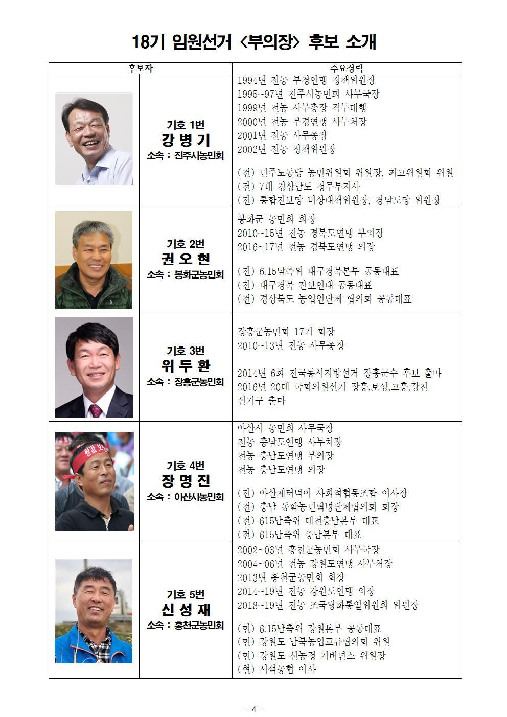200203_18기_임원선거_선거공보004.jpg