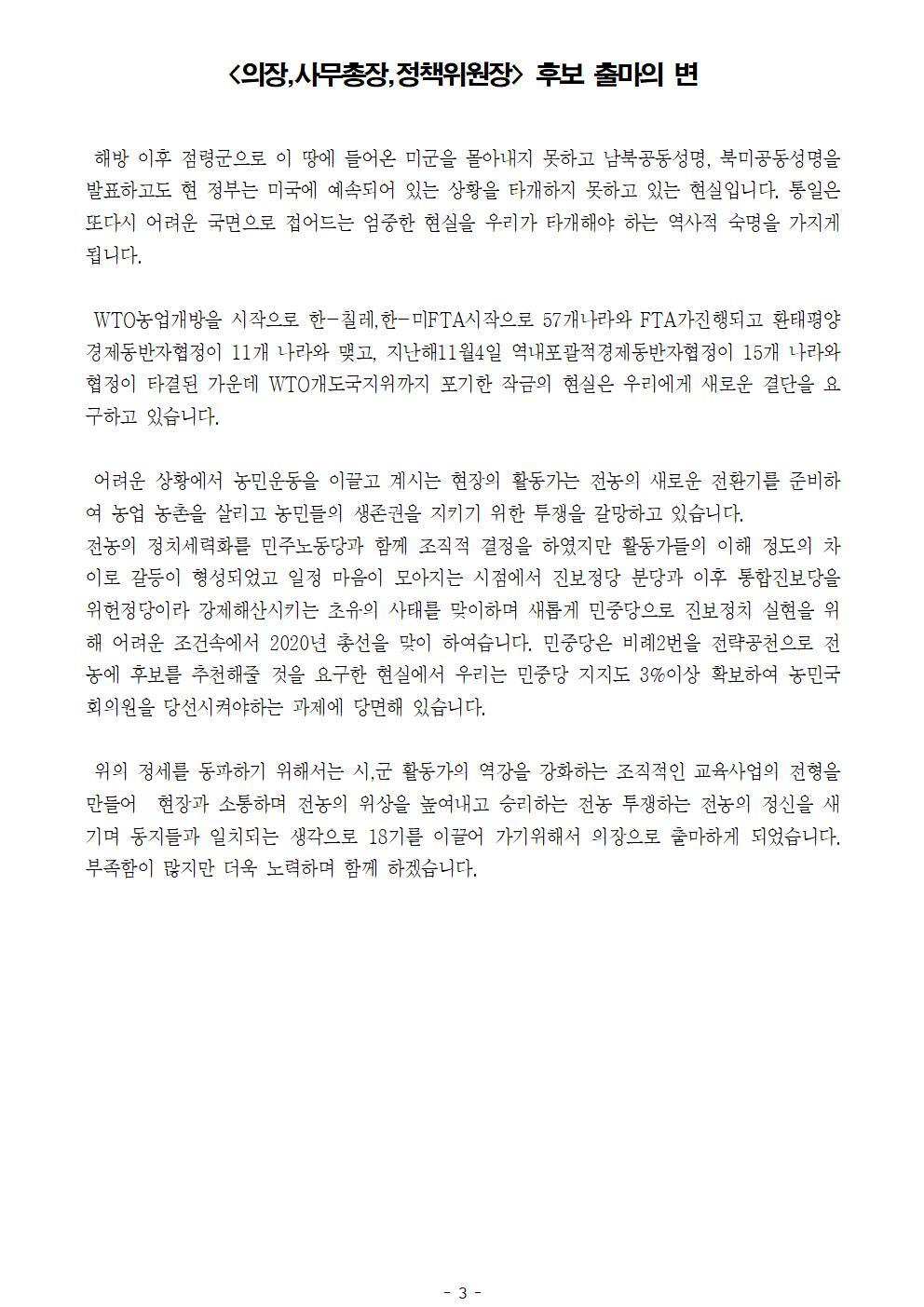 200203_18기_임원선거_선거공보003.jpg