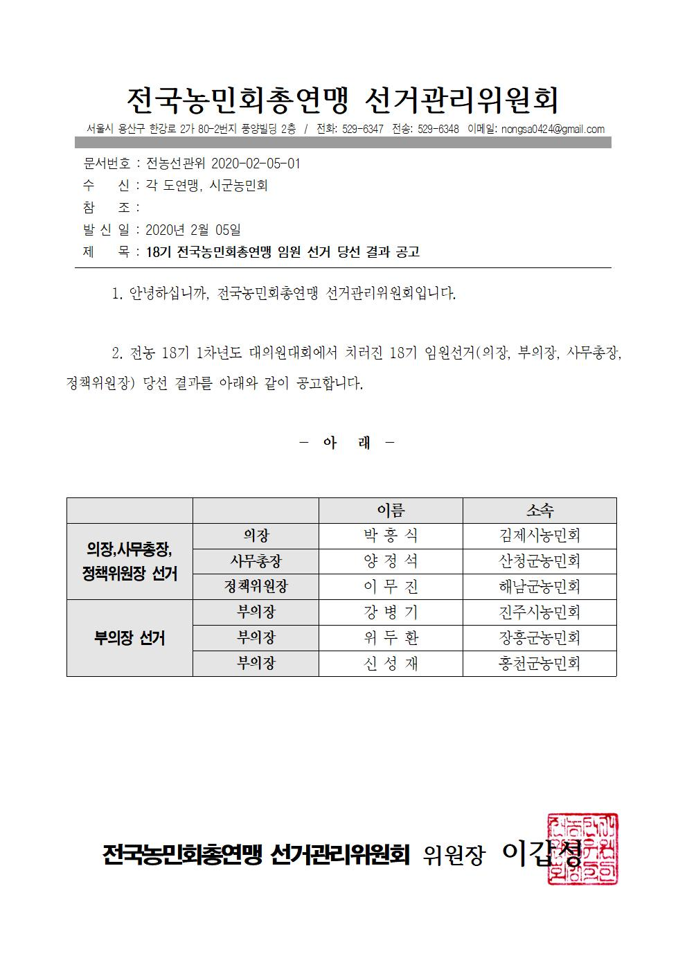 200205_전농_선관위_공문_18기_임원선거_결과001.jpg