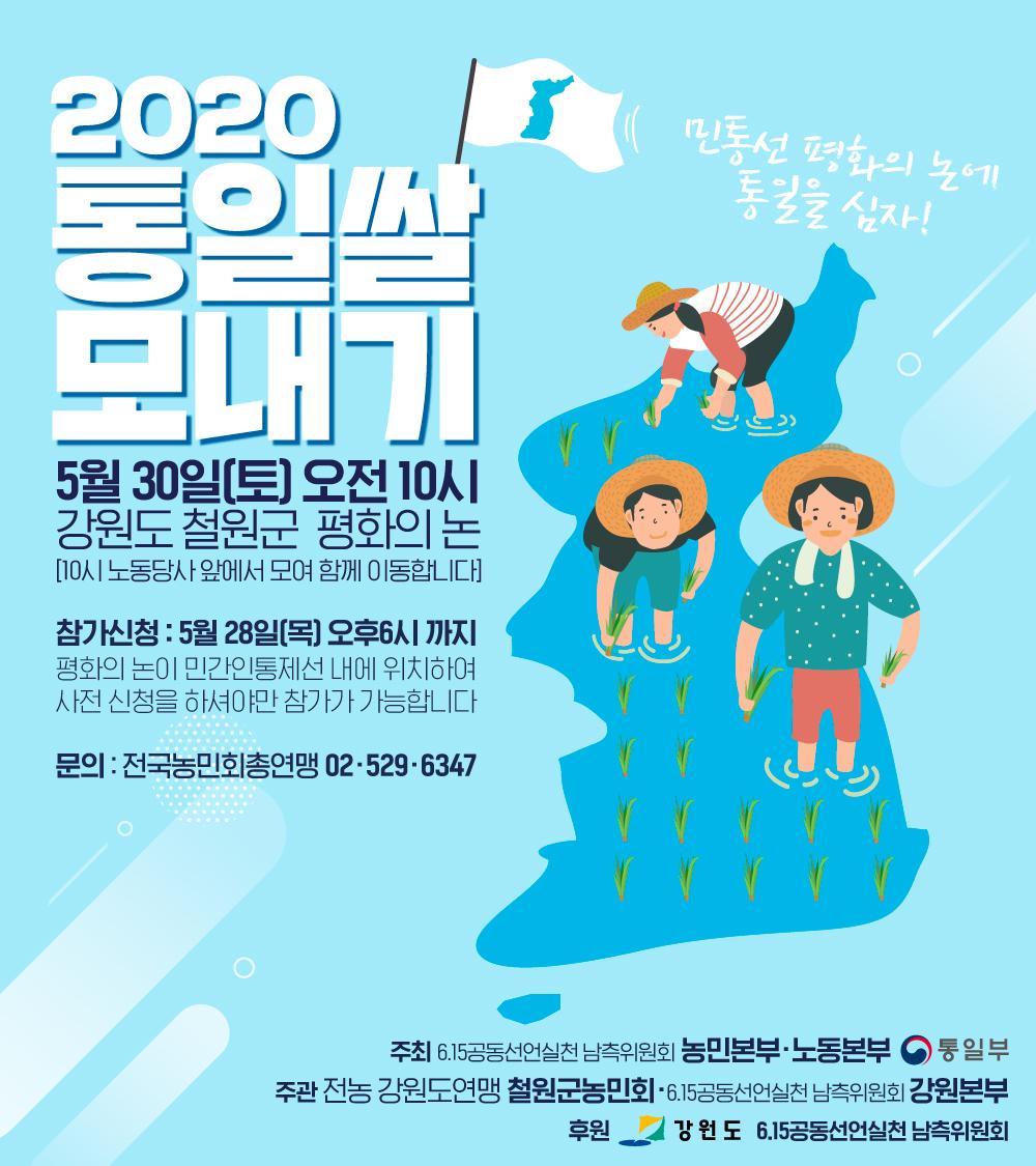 200519_통일쌀모내기_web.jpg