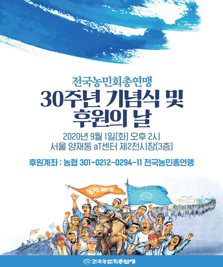 200901_전농_30주년기념식.jpg