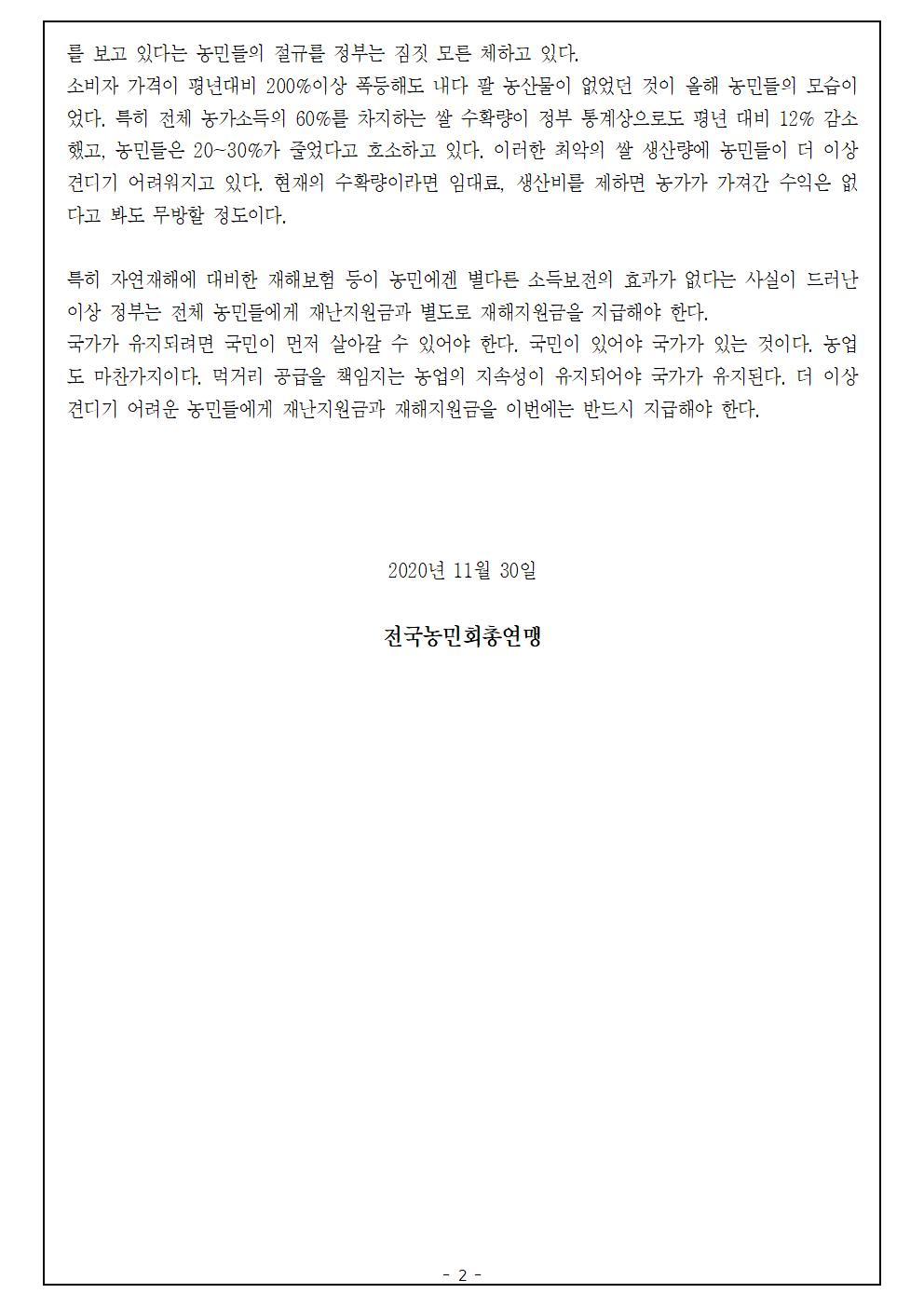 201130 재해지원 전국농민회총연맹 성명서002.jpg
