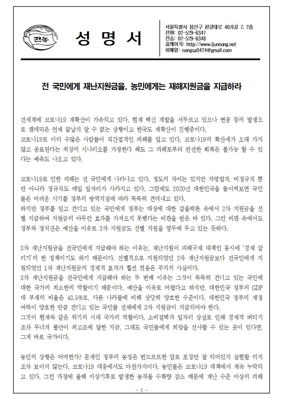 201130 재해지원 전국농민회총연맹 성명서001.jpg
