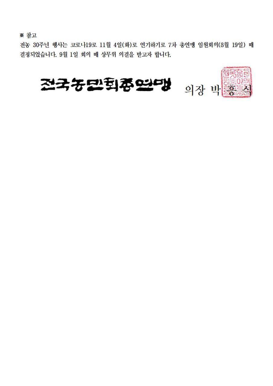 18기 1차년도 2차 전농 중앙위 위임결과 공지-2.jpg
