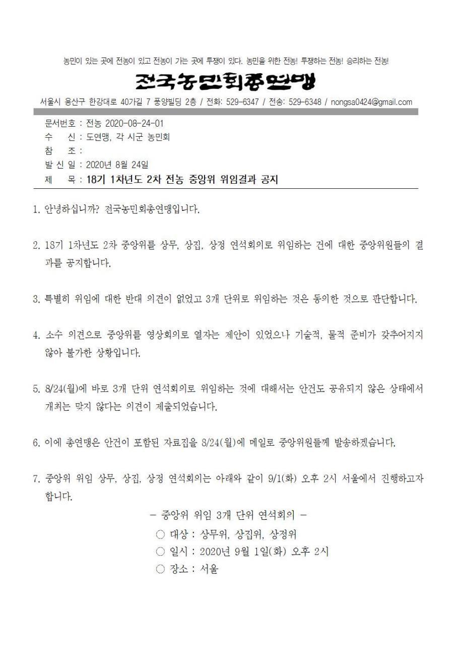18기 1차년도 2차 전농 중앙위 위임결과 공지-1.jpg