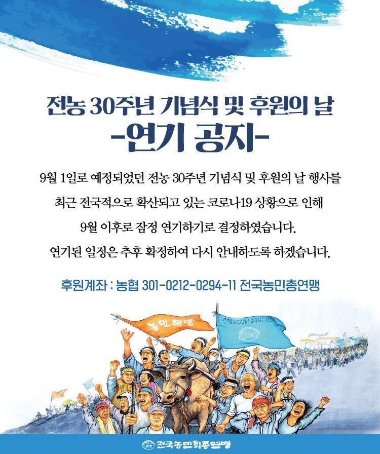 전농 30주년 기념식 및 후원의 날 -연기공지-.jpg