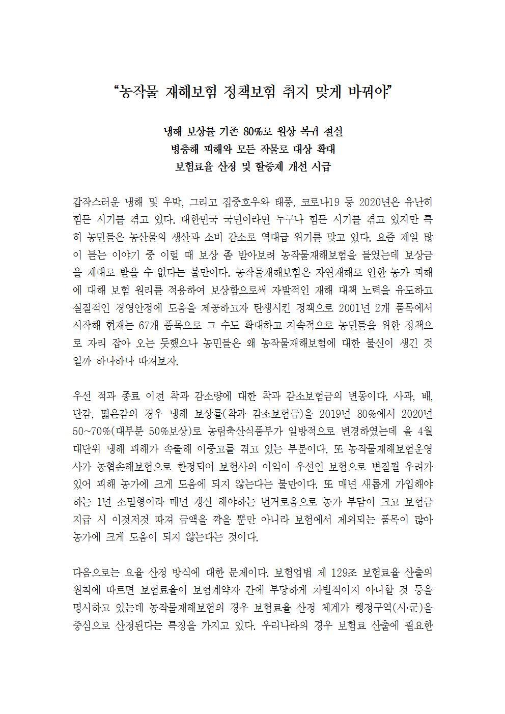 장수군 농민회 성명001.jpg