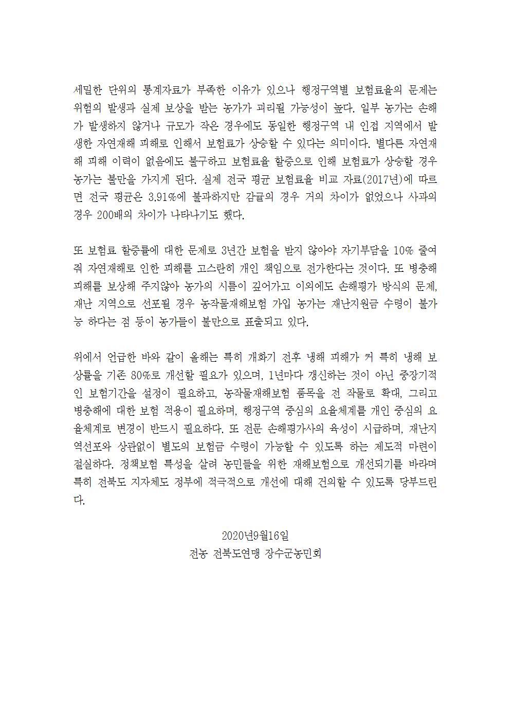 장수군 농민회 성명002.jpg