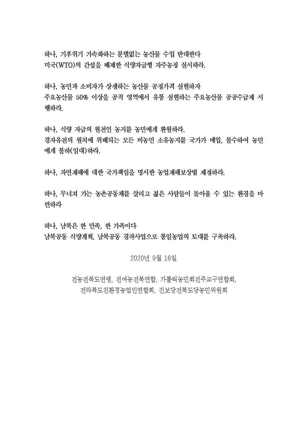 식량 주권 실현과 농민기본법 제정을 위한 전북농민선언002.jpg