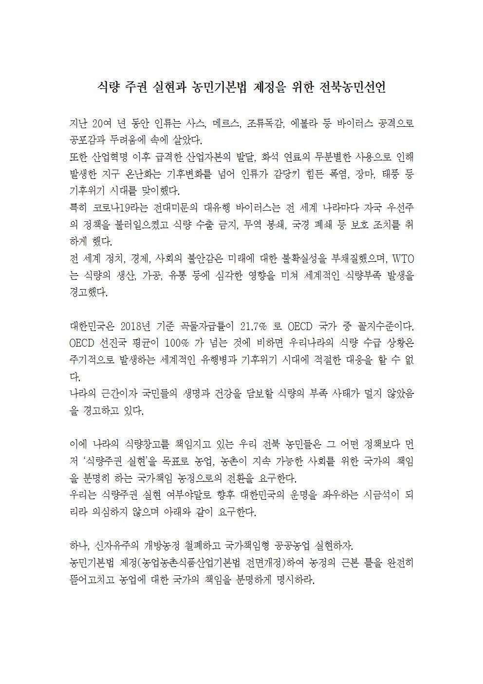 식량 주권 실현과 농민기본법 제정을 위한 전북농민선언001.jpg