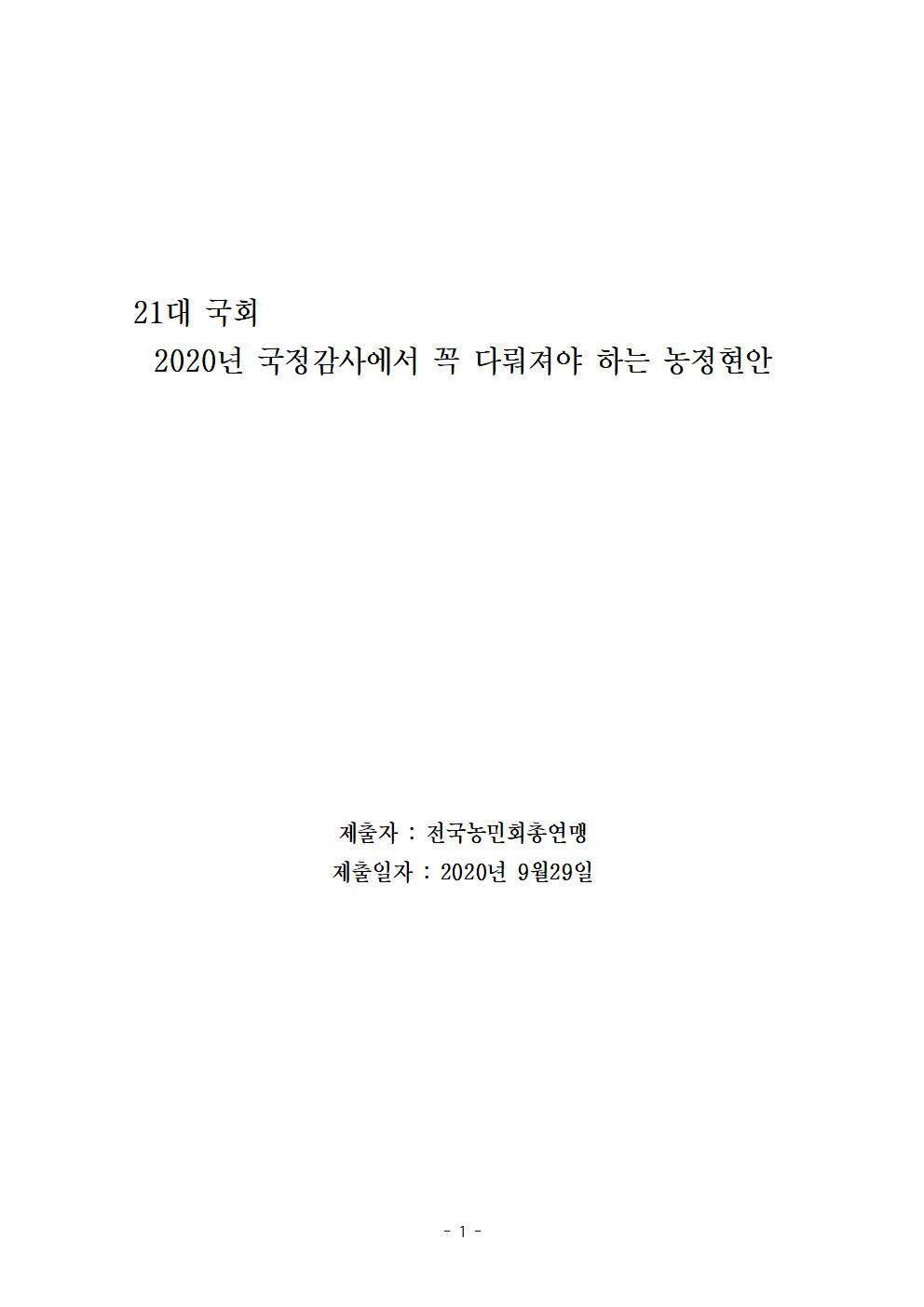 21대 2020년국회 국정감사001.jpg