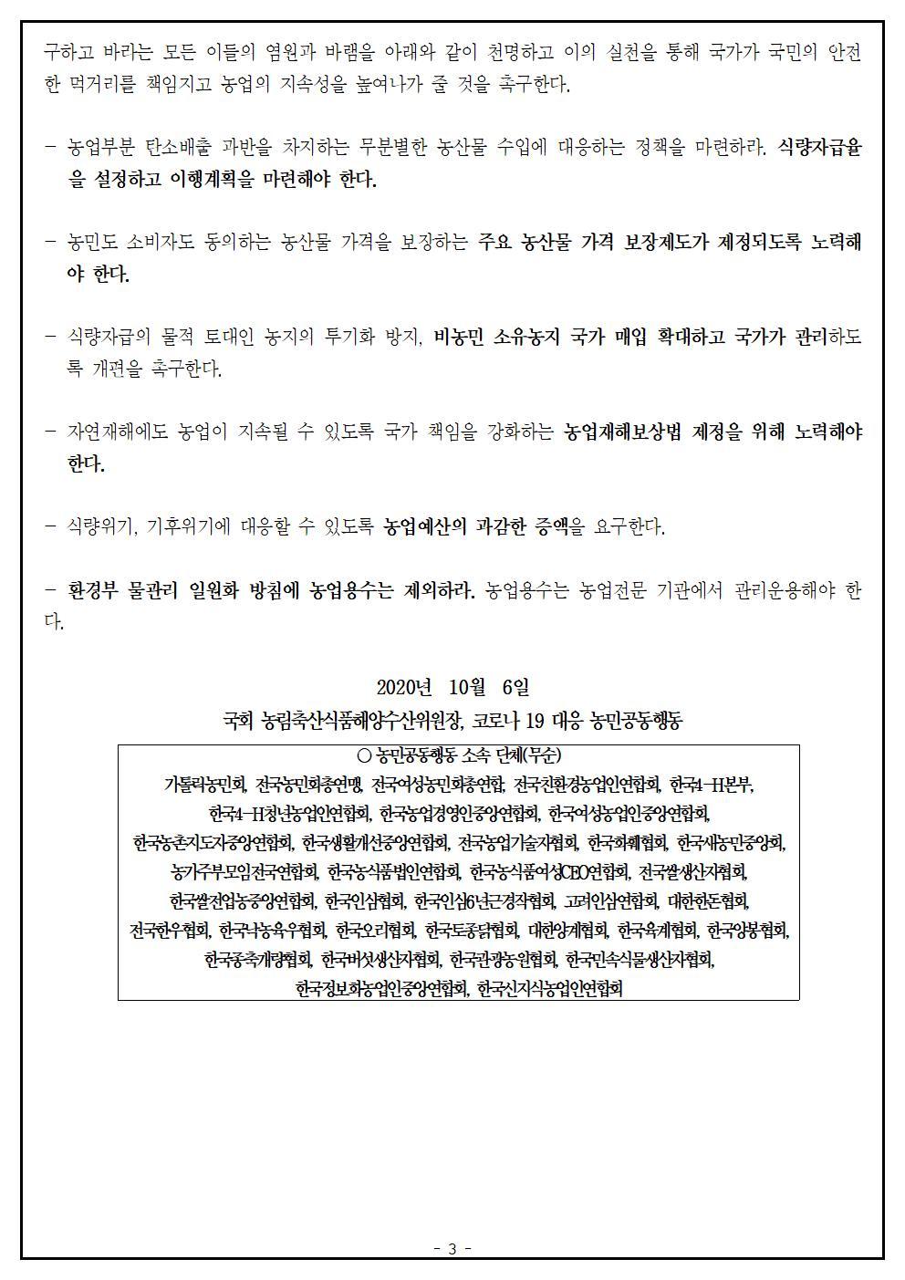 201006 보도자료 농해수위원회와 농민공동행동 입장문003.jpg
