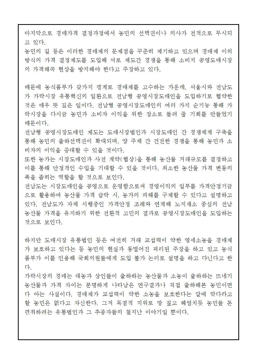 201014 서울시-전라남도의 가락시장 공영 시장도매인 도입 추진을 대환영한다002.jpg