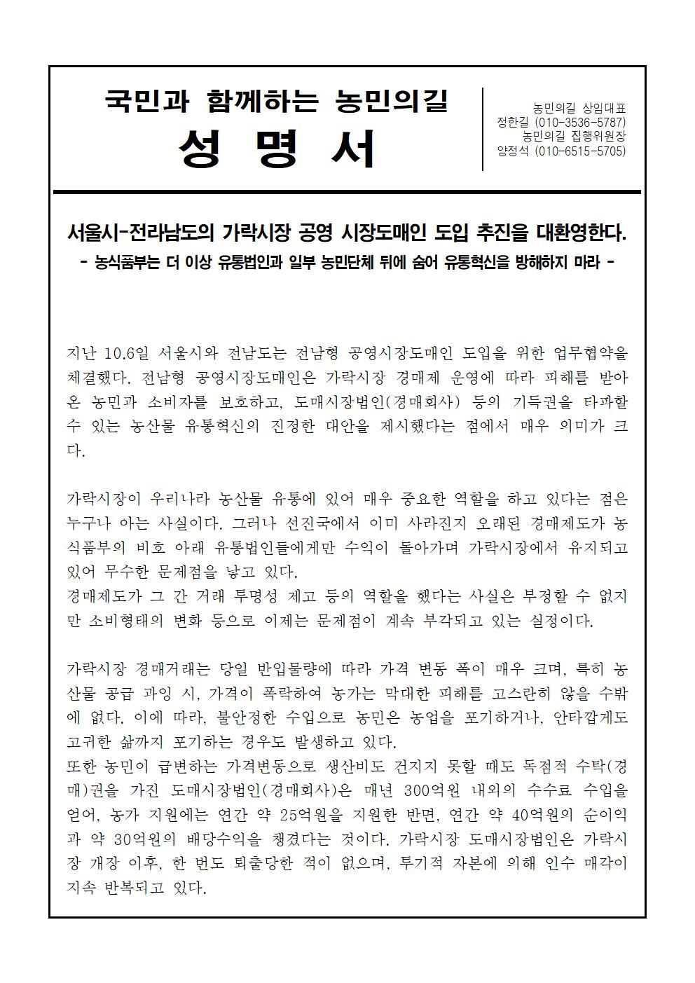 201014 서울시-전라남도의 가락시장 공영 시장도매인 도입 추진을 대환영한다001.jpg