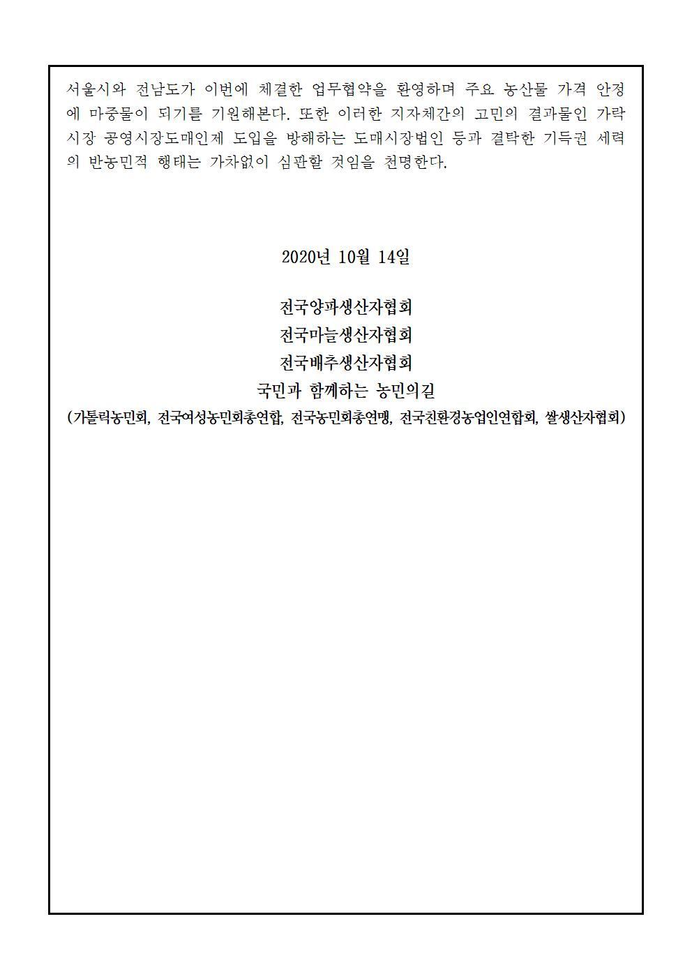201014 서울시-전라남도의 가락시장 공영 시장도매인 도입 추진을 대환영한다003.jpg