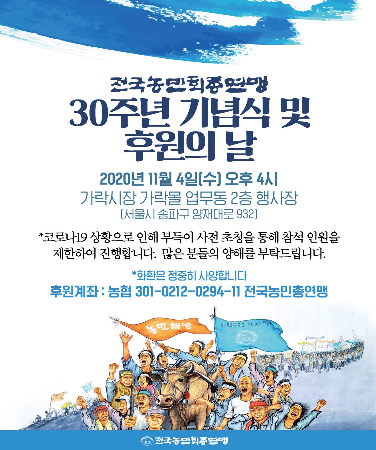 201014_30주년_기념식_web.jpg