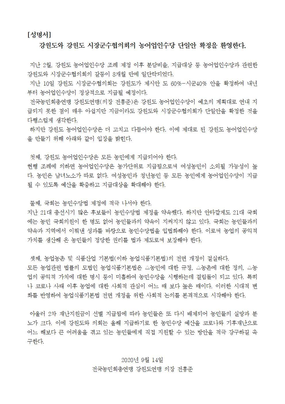 보도자료_농어업인수당환영_성명서_전농강원도연맹수정.jpg