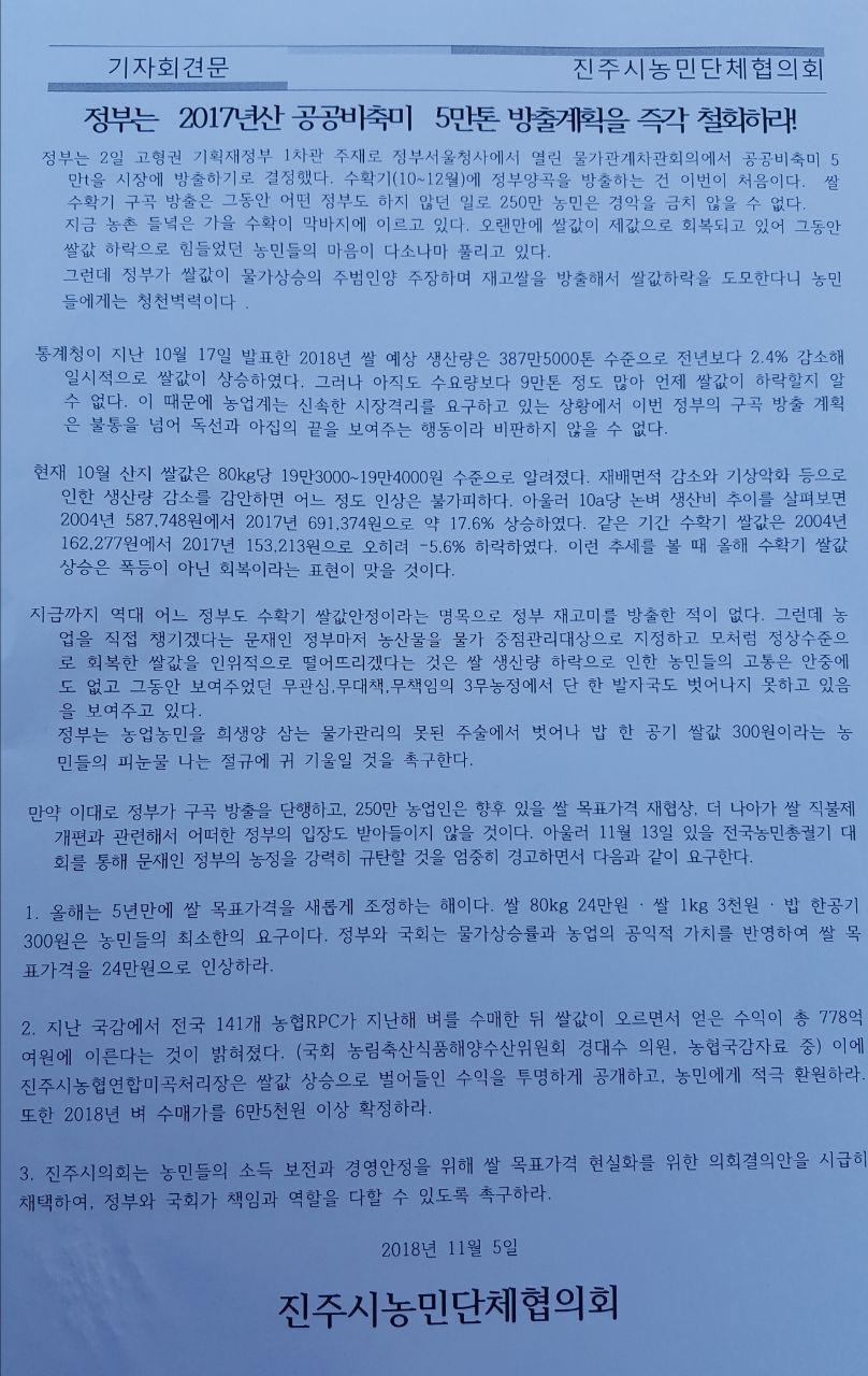 181105 진주농단협 정부재고미방출 중단촉구 기자회견1.jpg