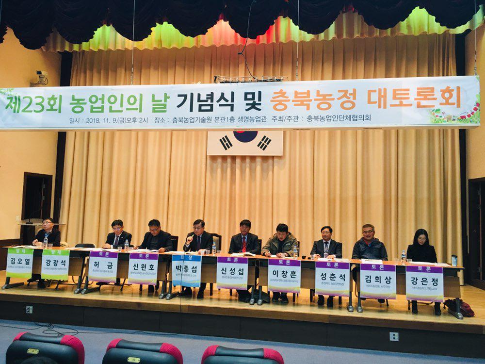 181109 충북농정대토론회1.jpg