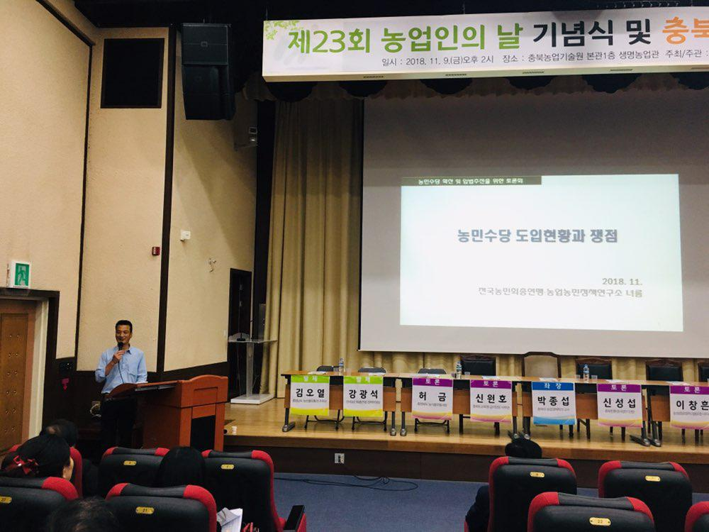 181109 충북농정대토론회3.jpg