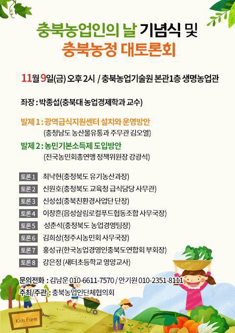 181109 충북농정대토론회4.jpg