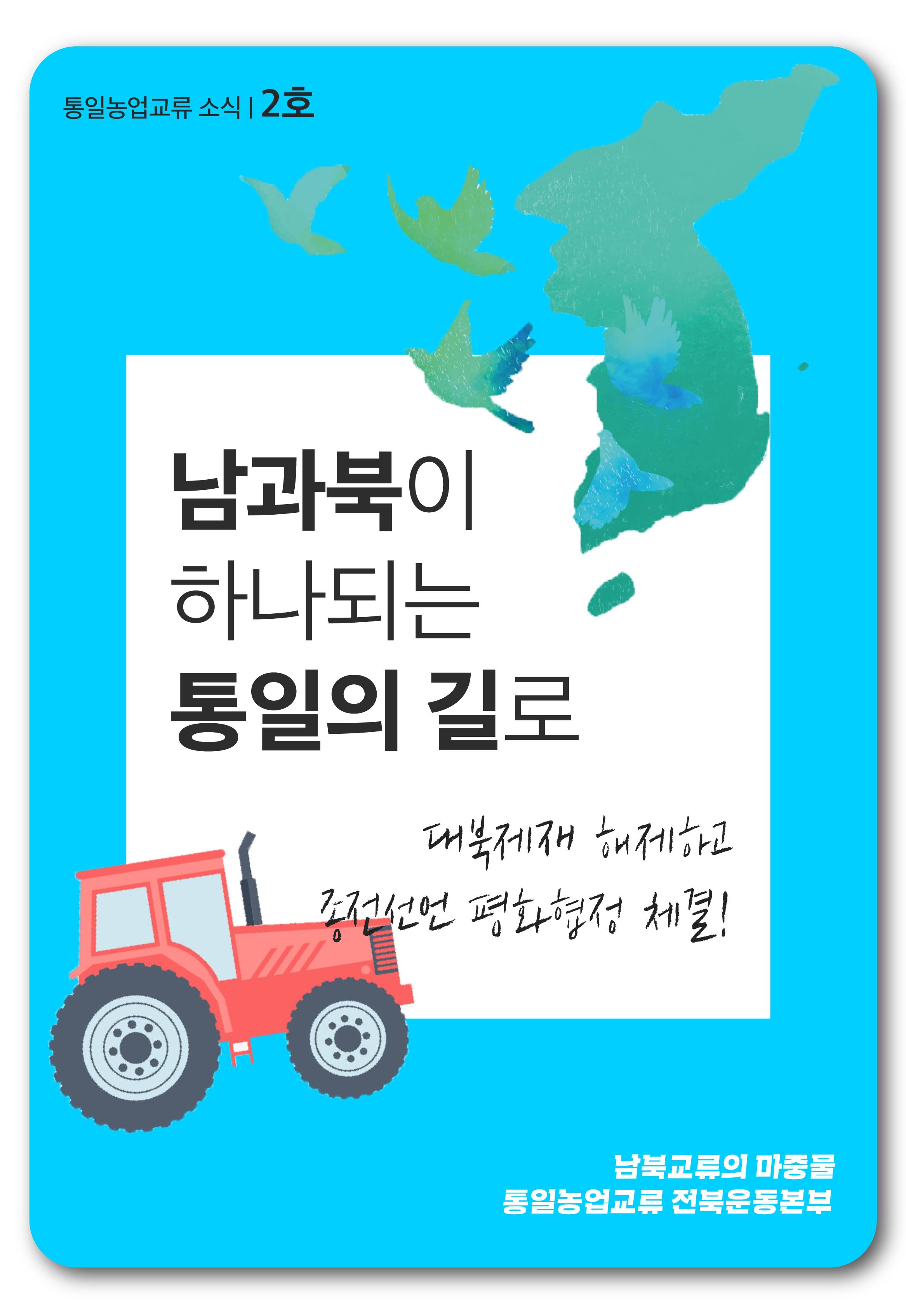 통일농업 카드뉴스 2호-01.jpg