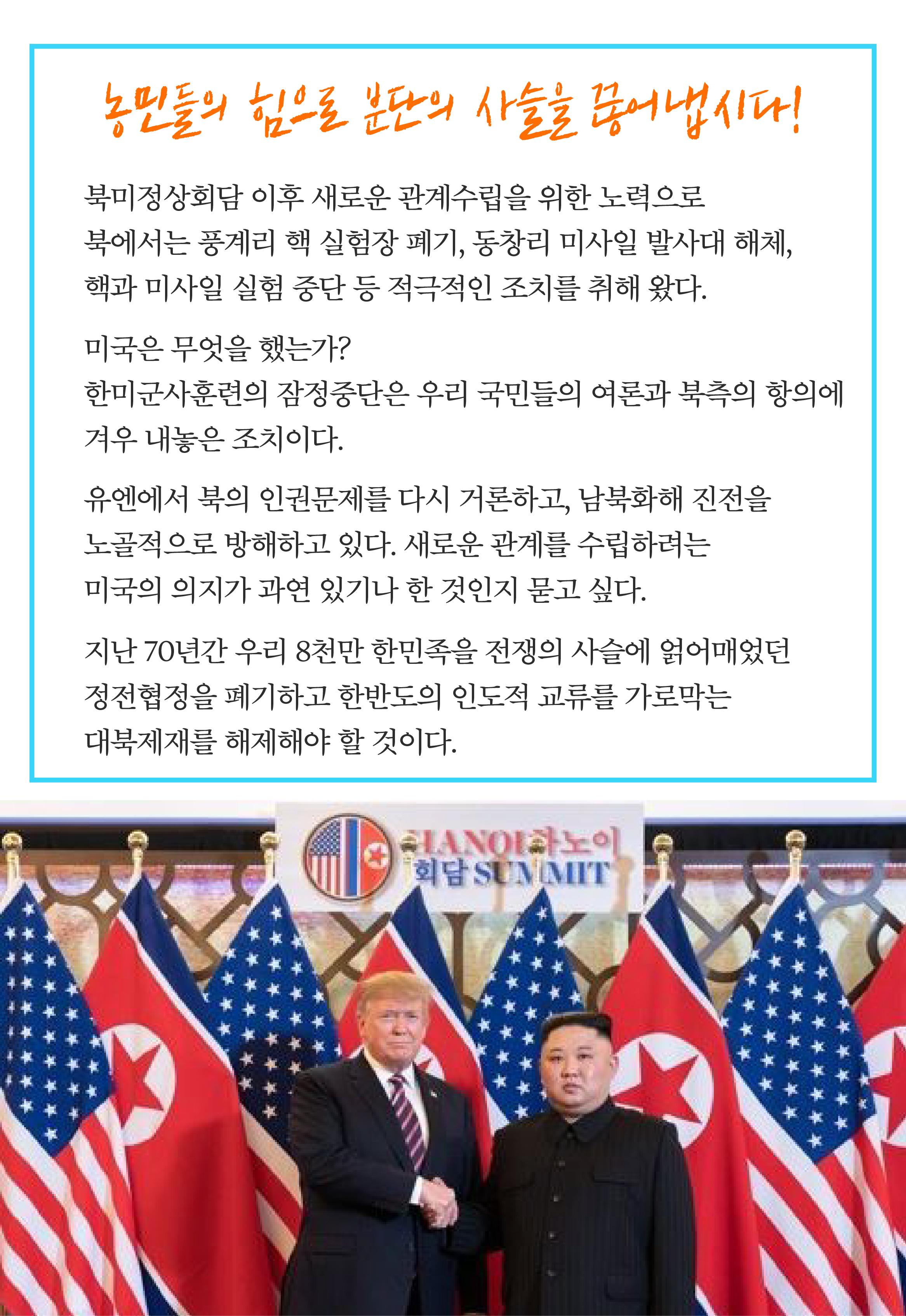 통일농업 카드뉴스 2호-03.jpg