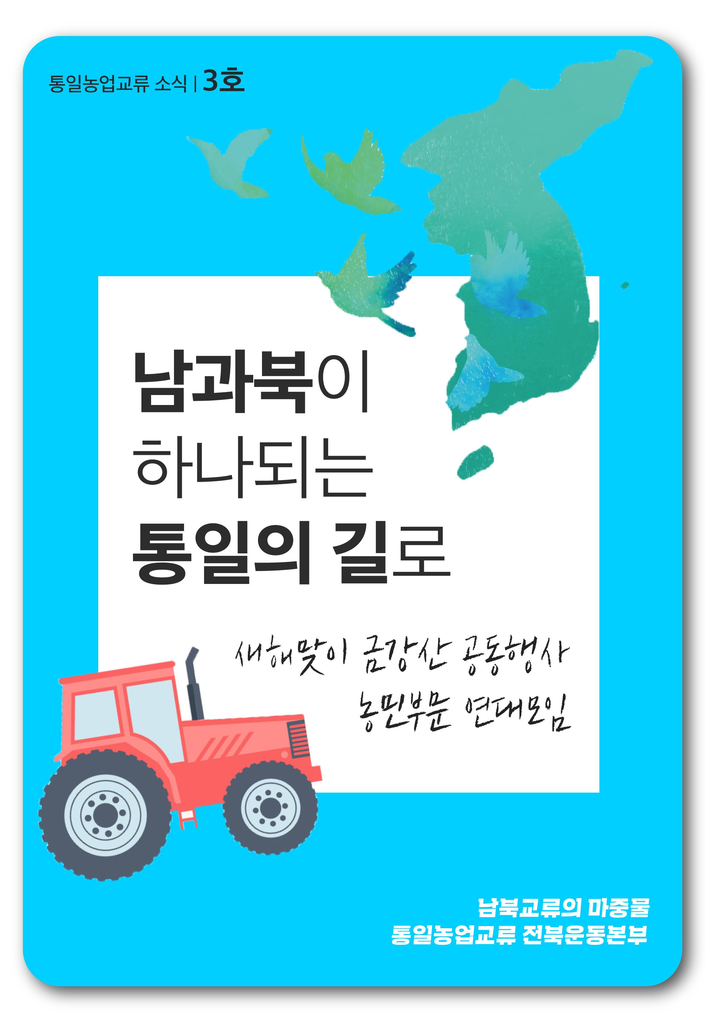 통일농업 카드뉴스 3호-01.jpg