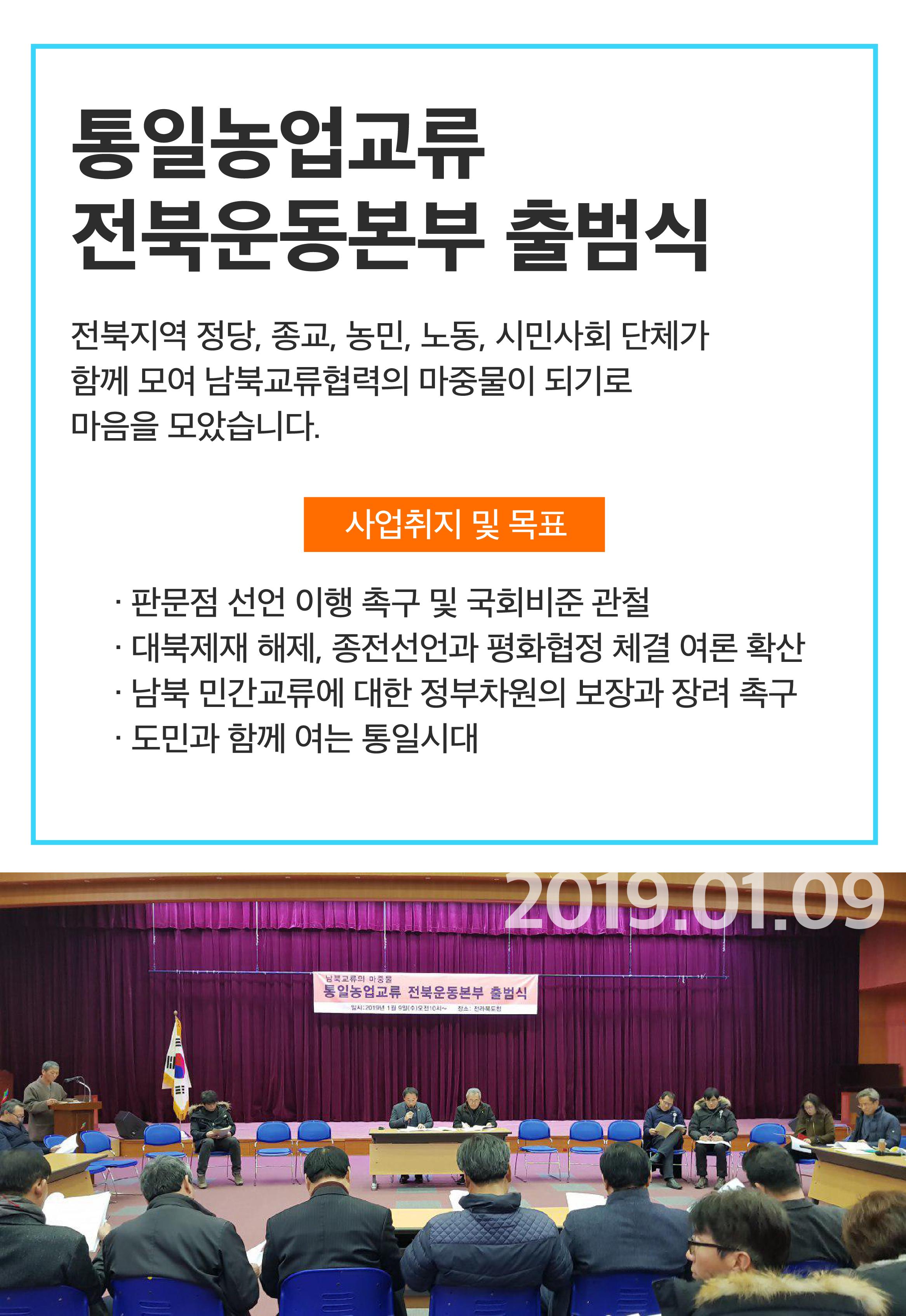 통일농업 카드뉴스 1호-02.jpg