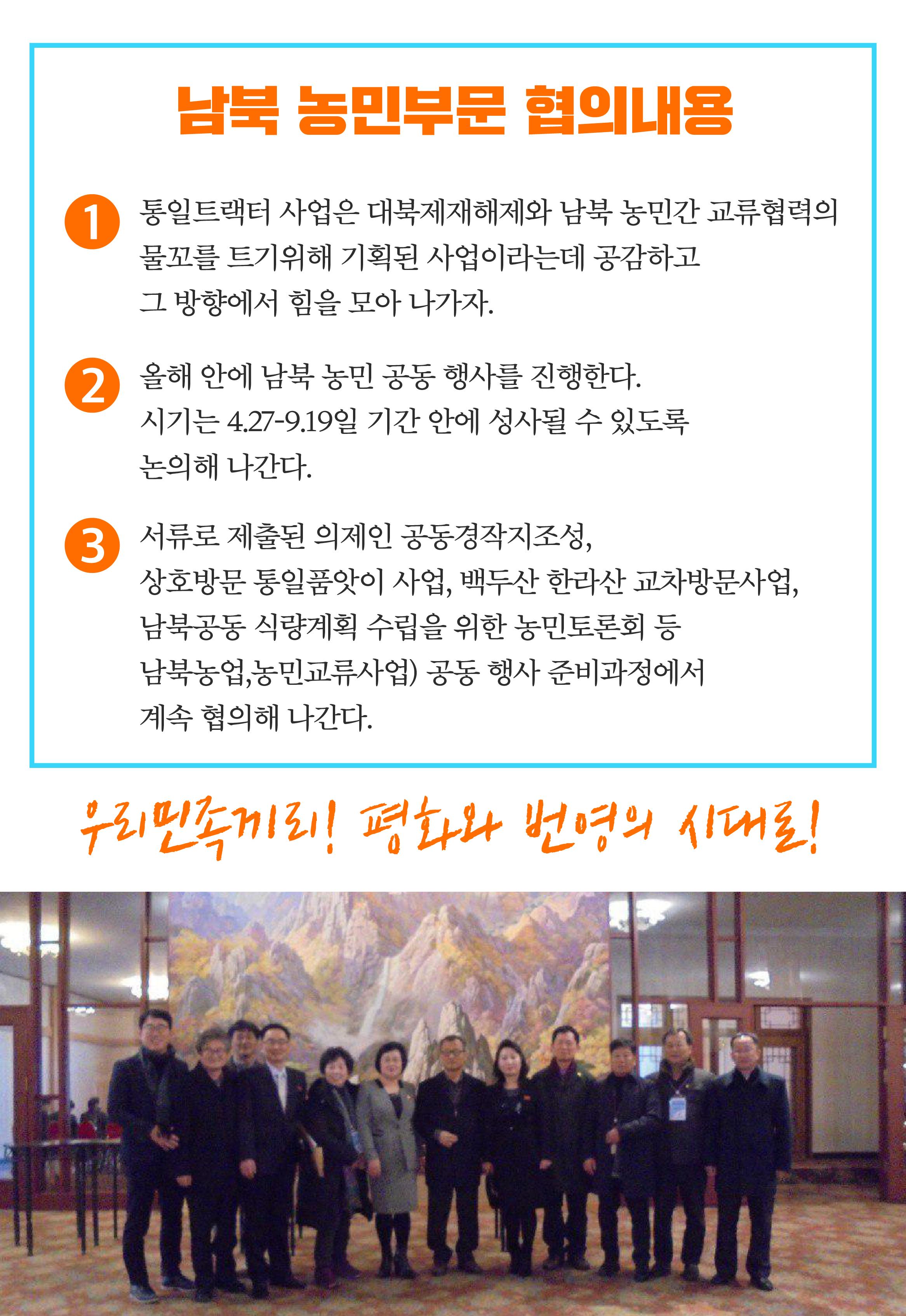 통일농업 카드뉴스 3호-03.jpg