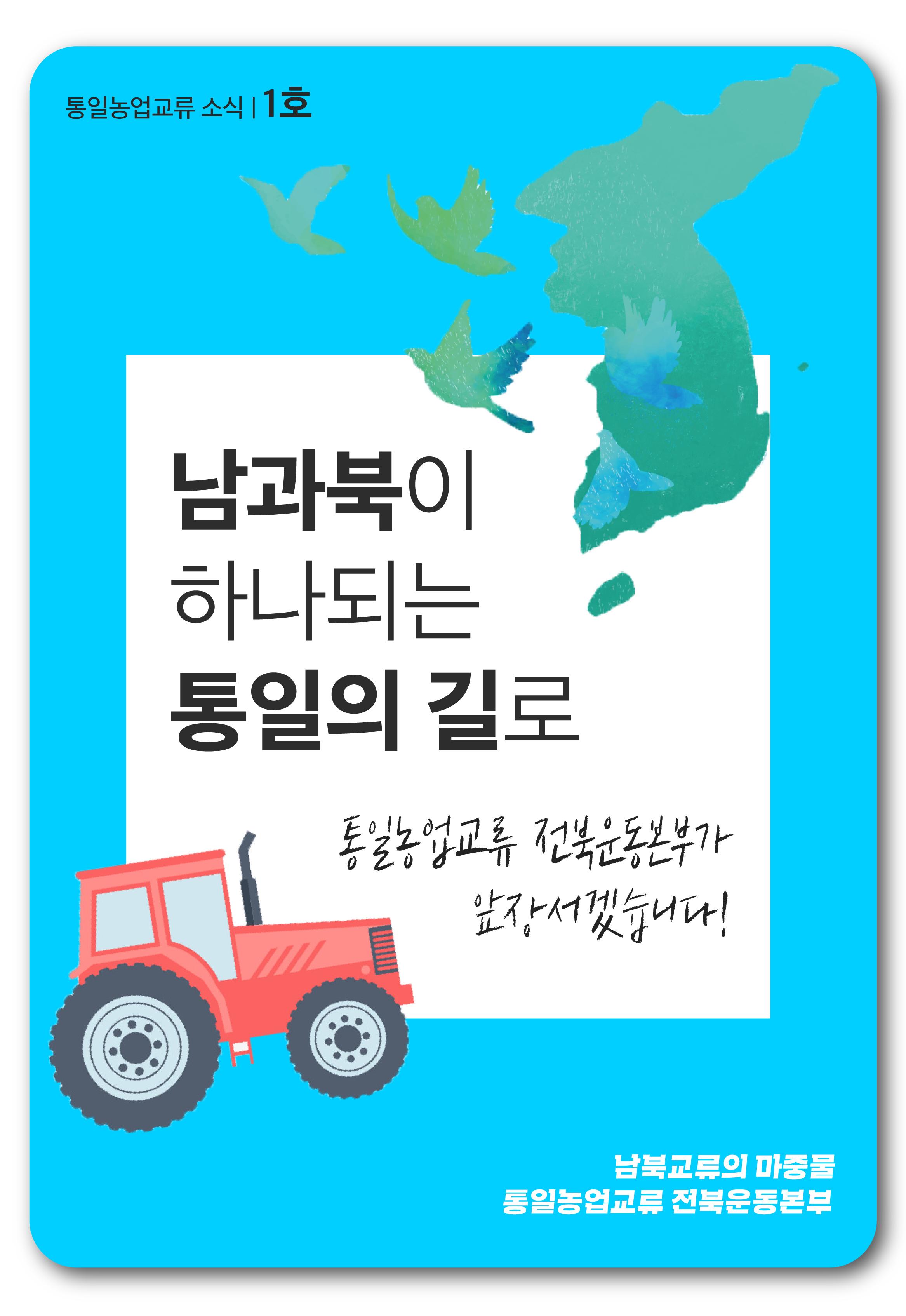 통일농업 카드뉴스 1호-01.jpg