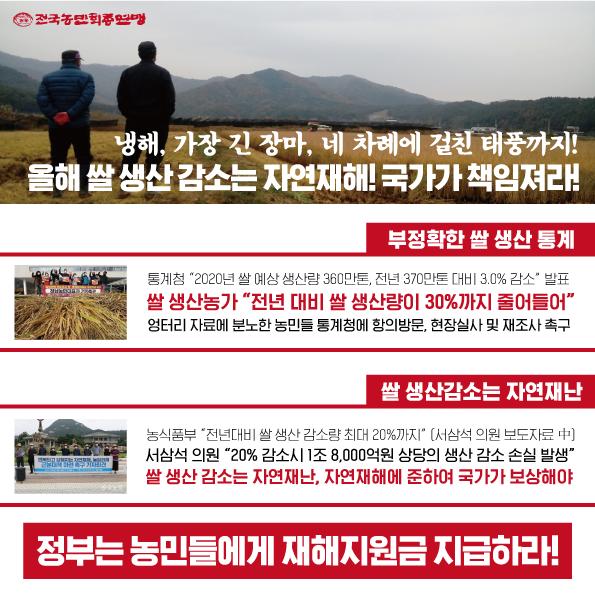 쌀생산량-웹자보.png